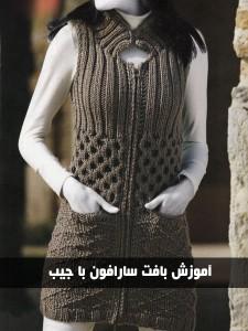 مدل لباس بافتنی سری25